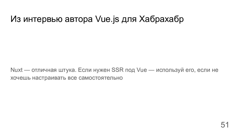 Из интервью автора Vue.js для Хабрахабр Nuxt — ...