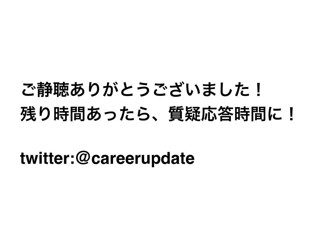 ͝੩ௌ͋Γ͕ͱ͏͍͟͝·ͨ͠ʂ Γؒ͋ͬͨΒɺ࣭ٙԠؒʹʂ twitter:ˏcar...