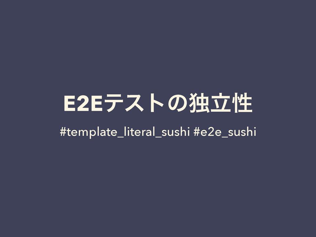 E2Eςετͷಠཱੑ #template_literal_sushi #e2e_sushi