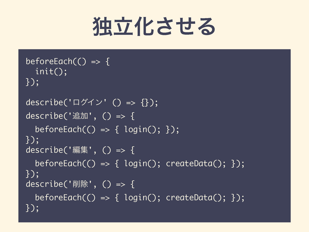 beforeEach(() => { init(); }); describe('ϩάΠϯ'...