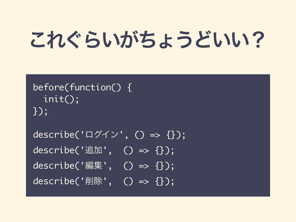 before(function() { init(); }); describe('ϩάΠϯ...