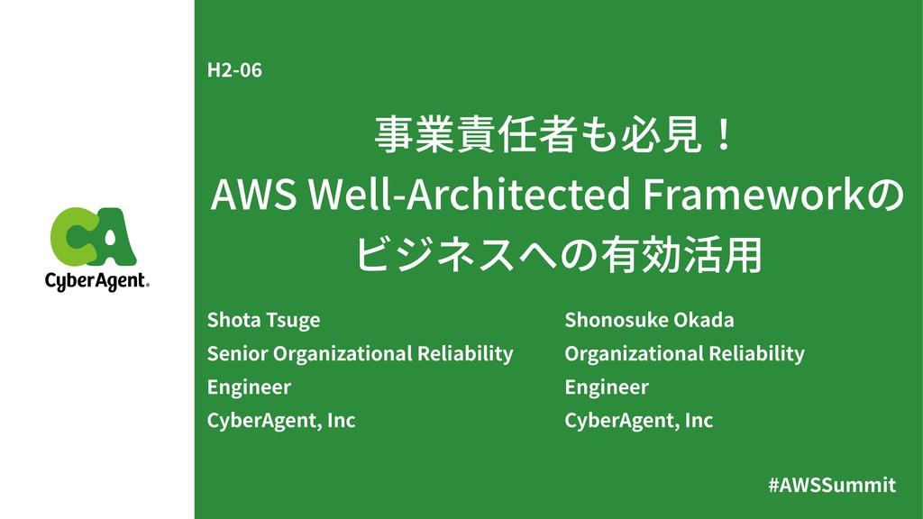 事業責任者も必⾒! AWS Well-Architected Frameworkの ビジネスへ...