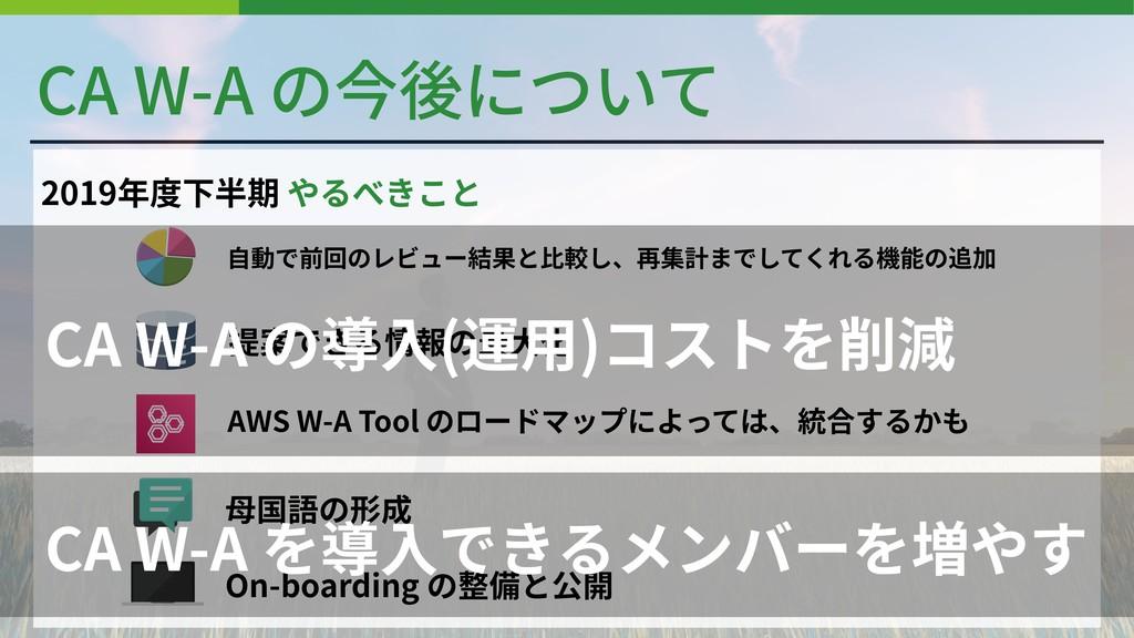 CA W-A の今後について AWS W-A Tool のロードマップによっては、統合するかも...
