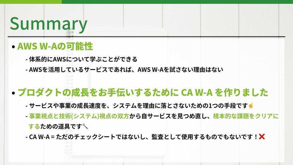 Summary • AWS W-Aの可能性 - 体系的にAWSについて学ぶことができる - A...