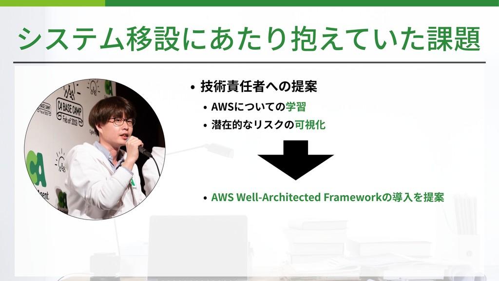 システム移設にあたり抱えていた課題 • 技術責任者への提案 • AWSについての学習 • 潜在...