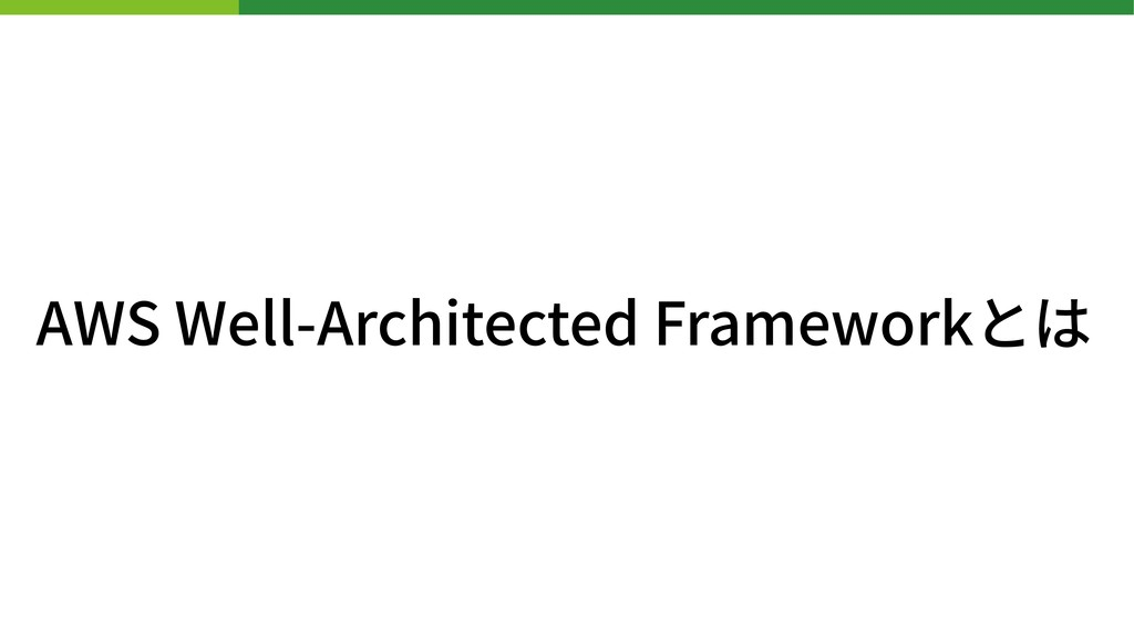 AWS Well-Architected Frameworkとは