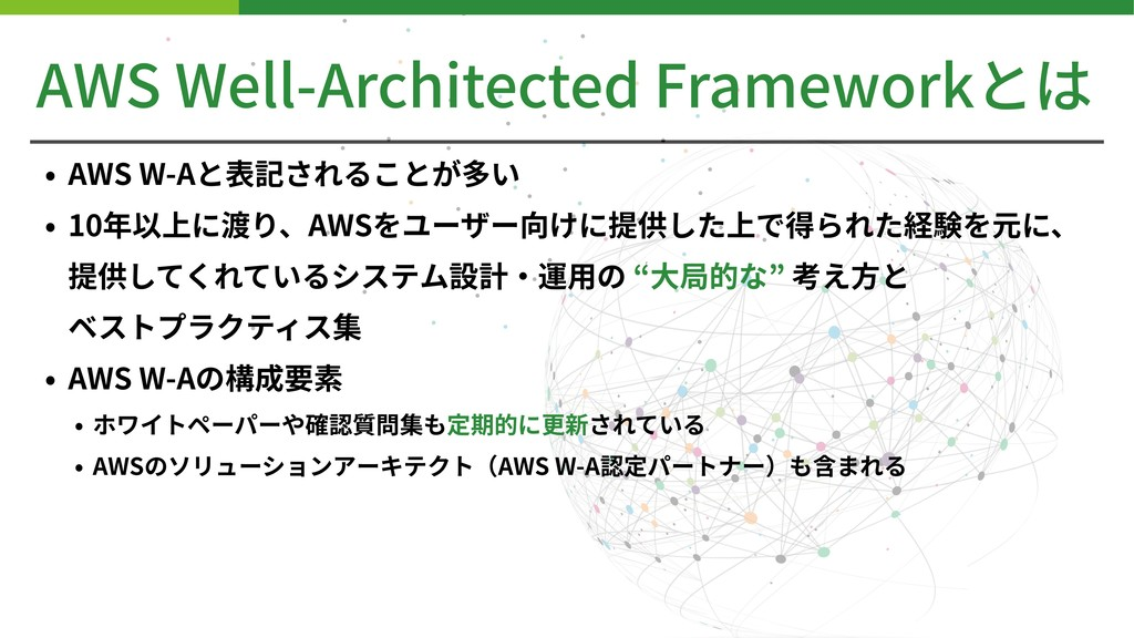 AWS Well-Architected Frameworkとは • AWS W-Aと表記され...