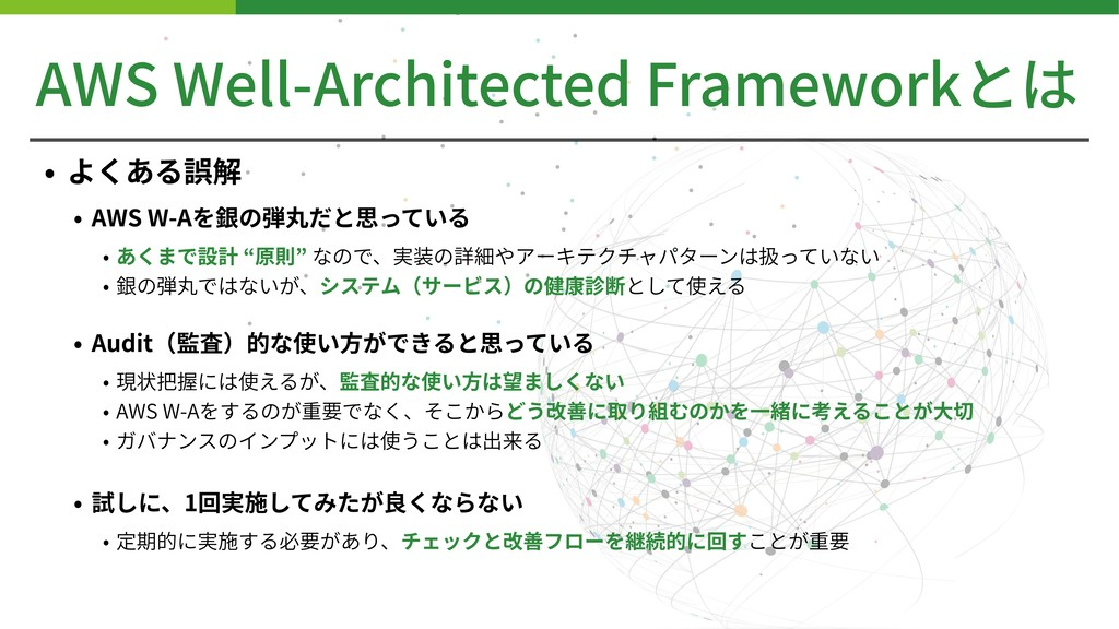 AWS Well-Architected Frameworkとは • よくある誤解 • AWS...