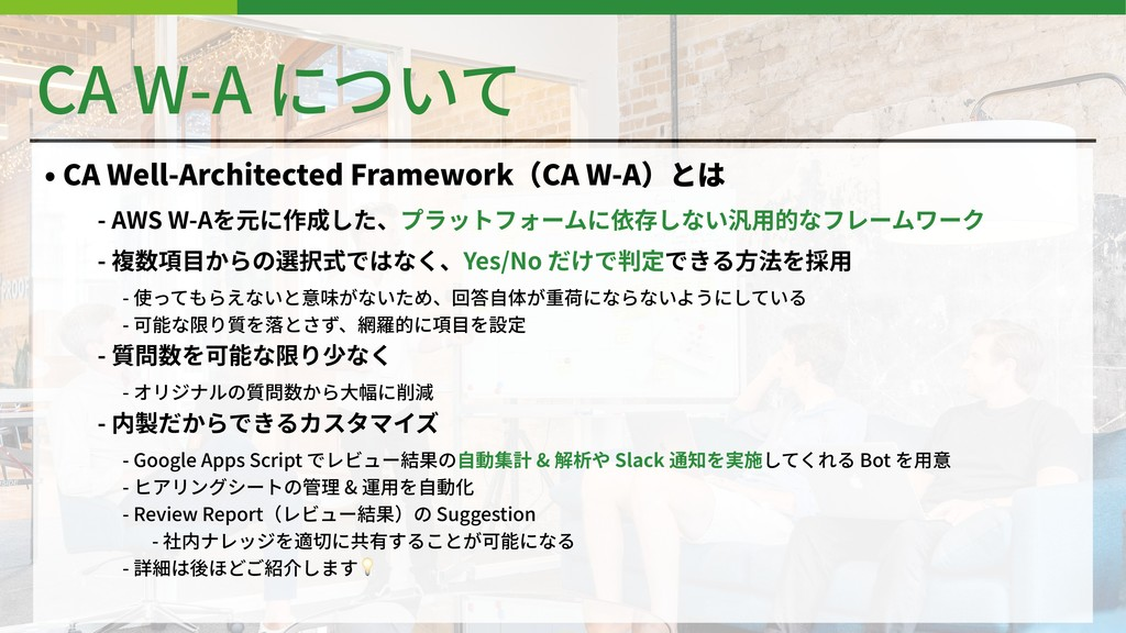 • CA Well-Architected Framework(CA W-A)とは - AWS...