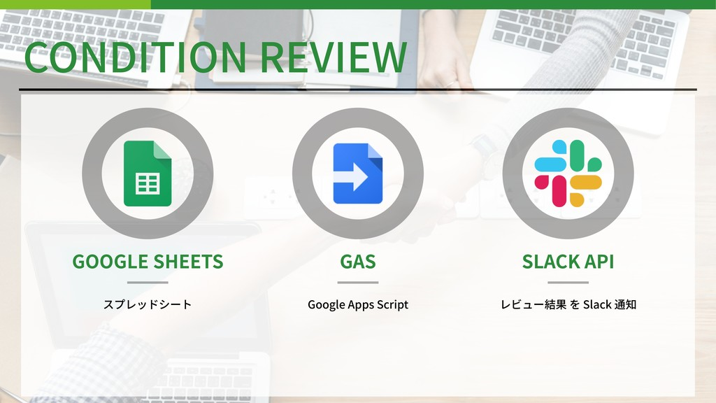 CONDITION REVIEW GOOGLE SHEETS スプレッドシート GAS Goo...