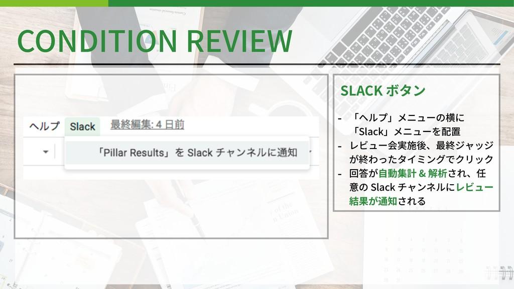 CONDITION REVIEW SLACK ボタン - 「ヘルプ」メニューの横に 「Slac...