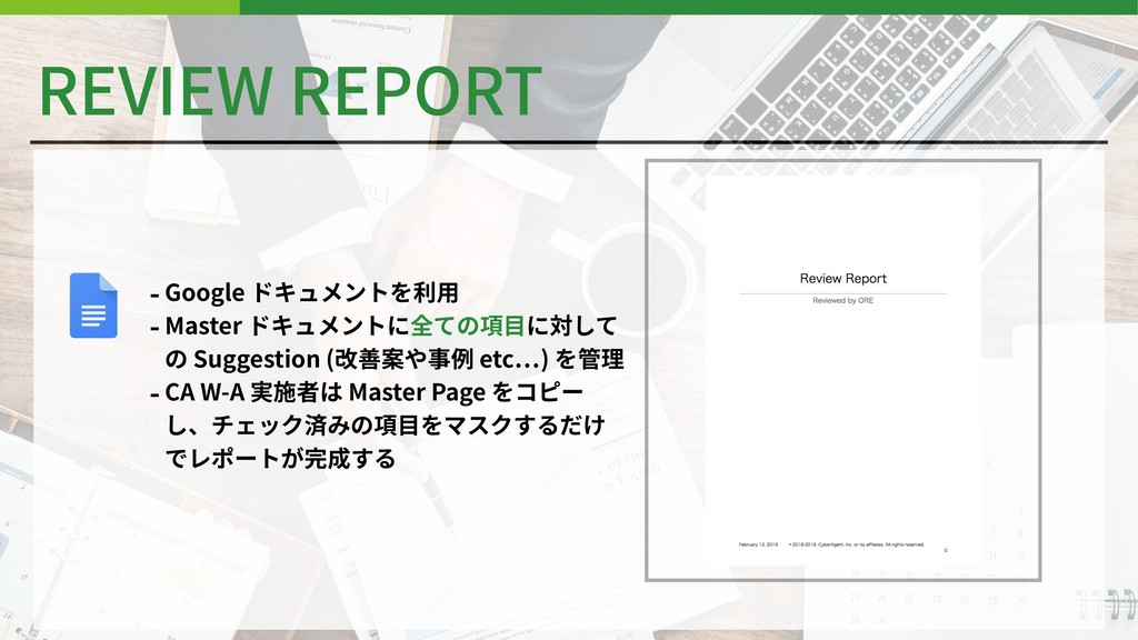 REVIEW REPORT - Google ドキュメントを利⽤ - Master ドキュメン...