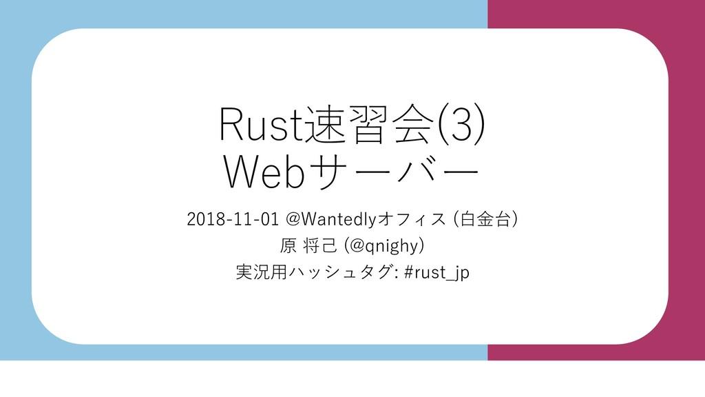 Rust速習会(3) Webサーバー 2018-11-01 @Wantedlyオフィス (白金...