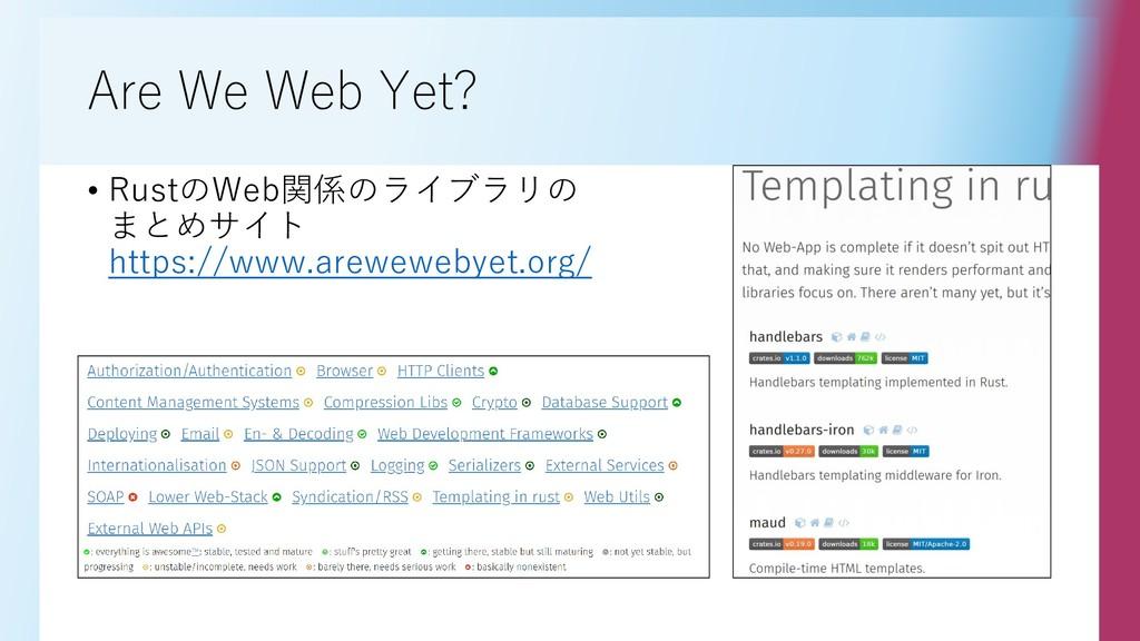 Are We Web Yet? • RustのWeb関係のライブラリの まとめサイト http...
