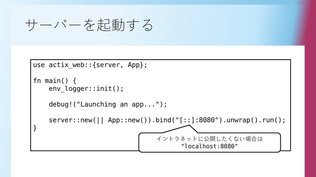 サーバーを起動する use actix_web::{server, App}; fn main...