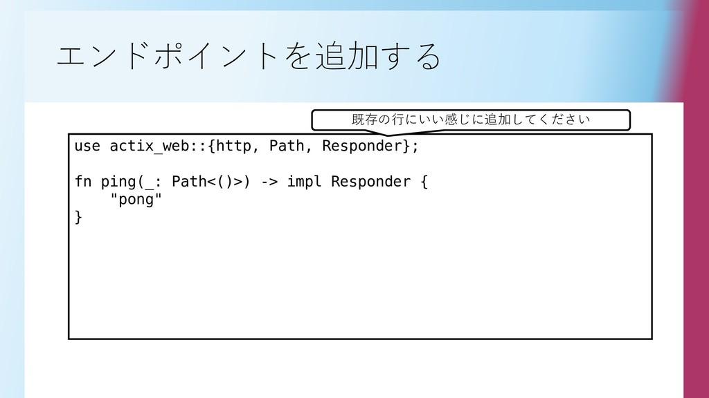 エンドポイントを追加する use actix_web::{http, Path, Respon...