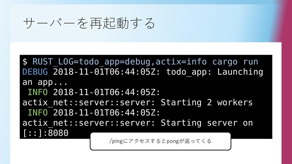 サーバーを再起動する $ RUST_LOG=todo_app=debug,actix=info...