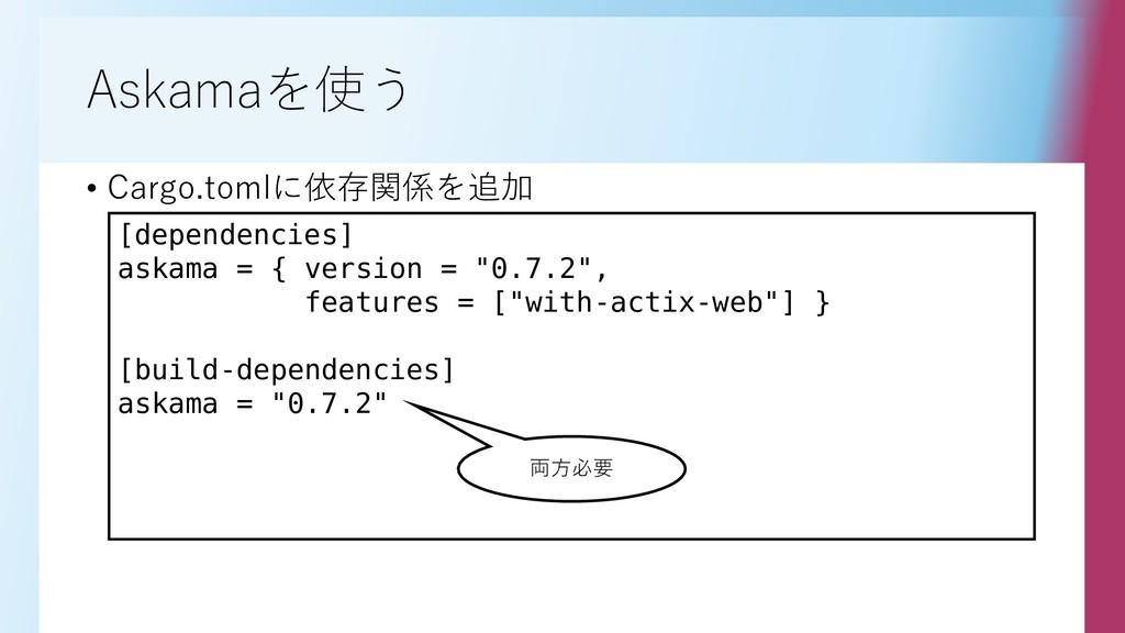 Askamaを使う • Cargo.tomlに依存関係を追加 [dependencies] a...