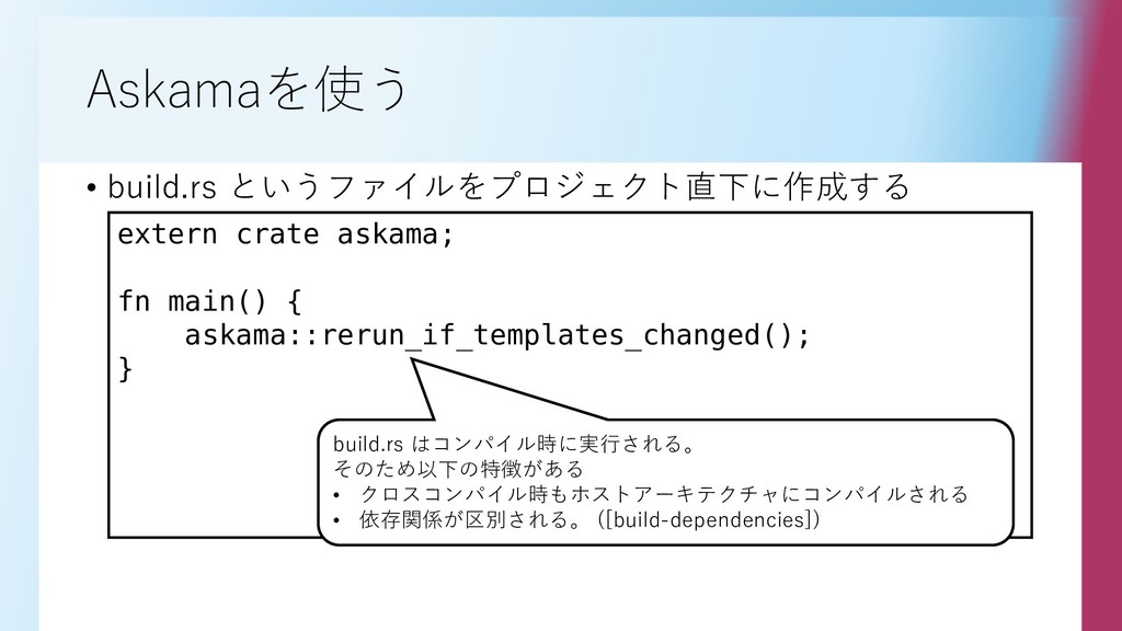Askamaを使う • build.rs というファイルをプロジェクト直下に作成する exte...