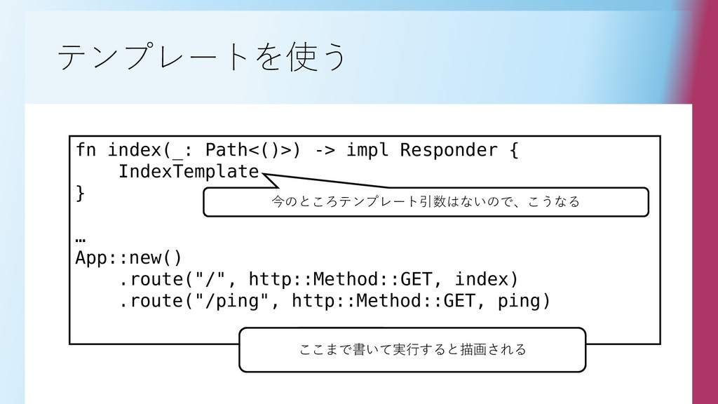 テンプレートを使う fn index(_: Path<()>) -> impl Respond...