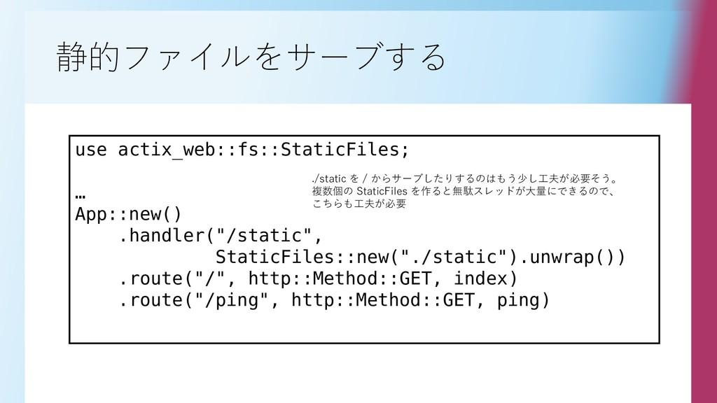 静的ファイルをサーブする use actix_web::fs::StaticFiles; … ...