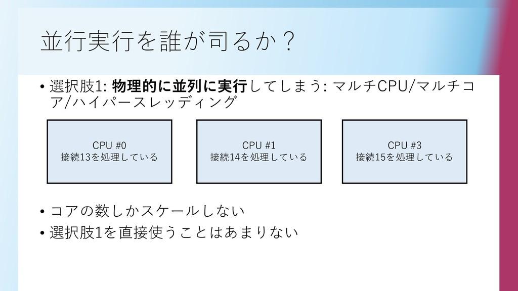 並行実行を誰が司るか? • 選択肢1: 物理的に並列に実行してしまう: マルチCPU/マルチコ...