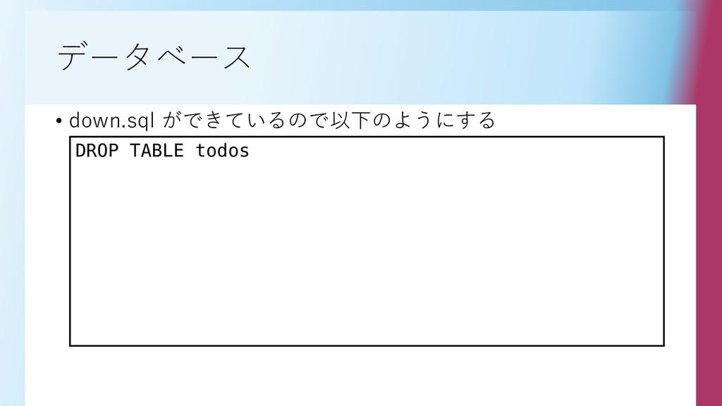 データベース • down.sql ができているので以下のようにする DROP TABLE t...
