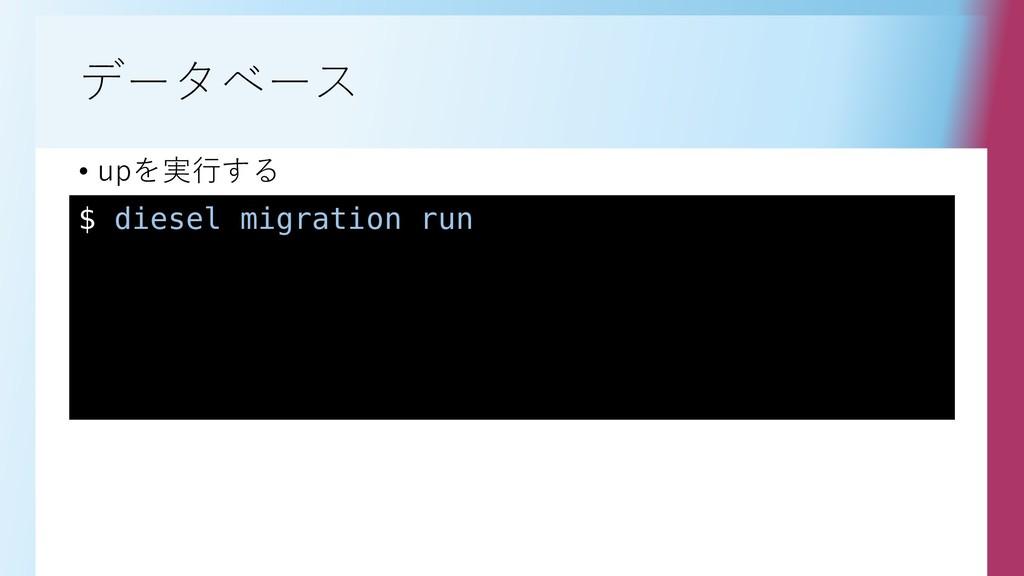 データベース • upを実行する $ diesel migration run