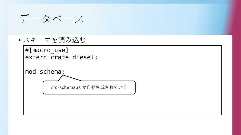 データベース • スキーマを読み込む #[macro_use] extern crate di...
