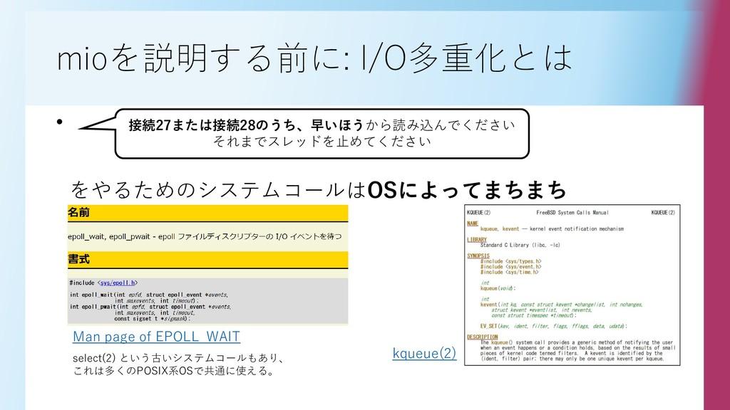 mioを説明する前に: I/O多重化とは • をやるためのシステムコールはOSによってまちまち...