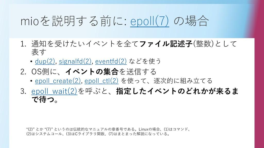 mioを説明する前に: epoll(7) の場合 1. 通知を受けたいイベントを全てファイル記...