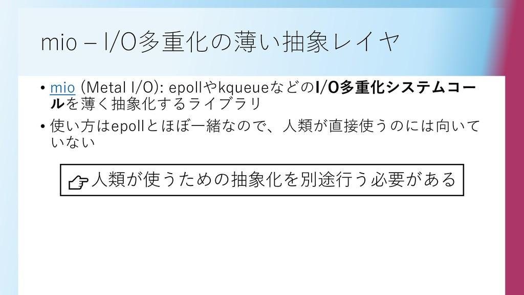 mio – I/O多重化の薄い抽象レイヤ • mio (Metal I/O): epollやk...