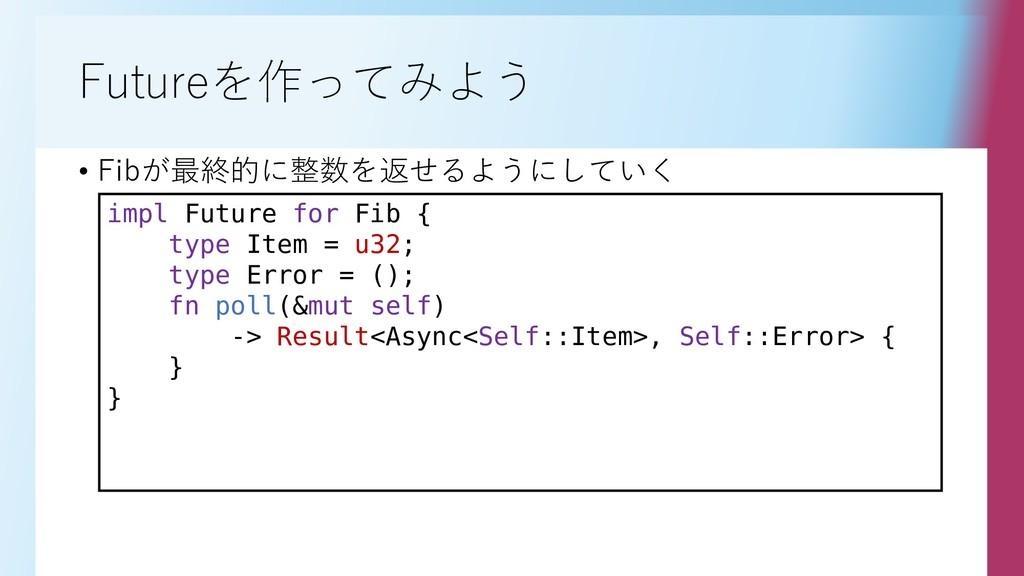 Futureを作ってみよう • Fibが最終的に整数を返せるようにしていく impl Futu...