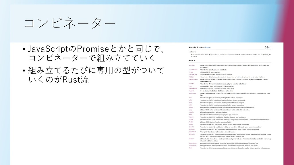 コンビネーター • JavaScriptのPromiseとかと同じで、 コンビネーターで組み立...