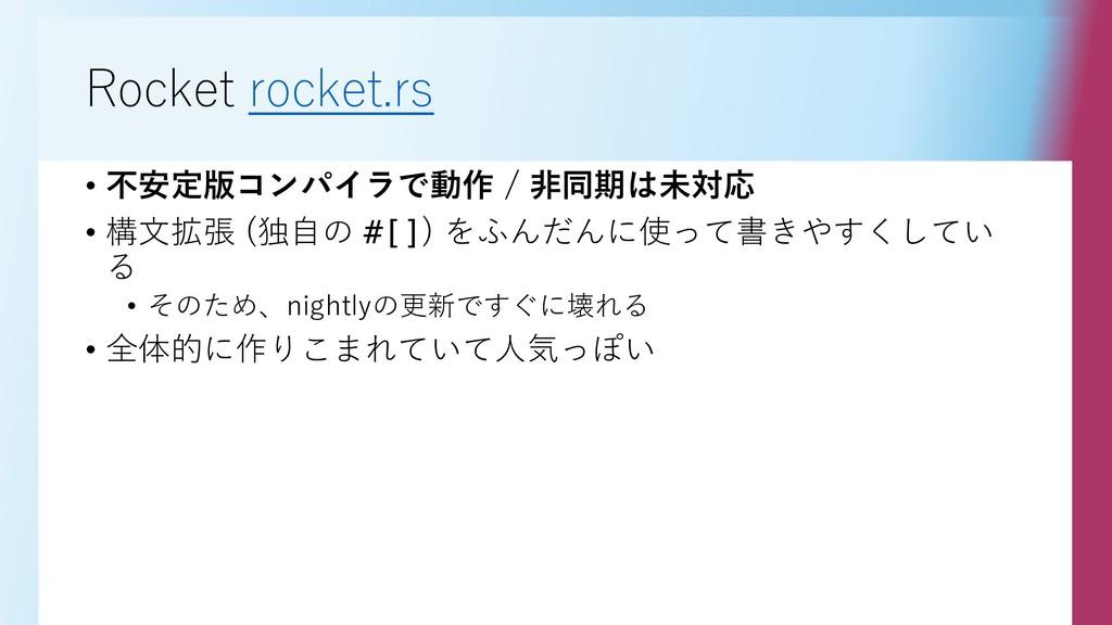 Rocket rocket.rs • 不安定版コンパイラで動作 / 非同期は未対応 • 構文拡...