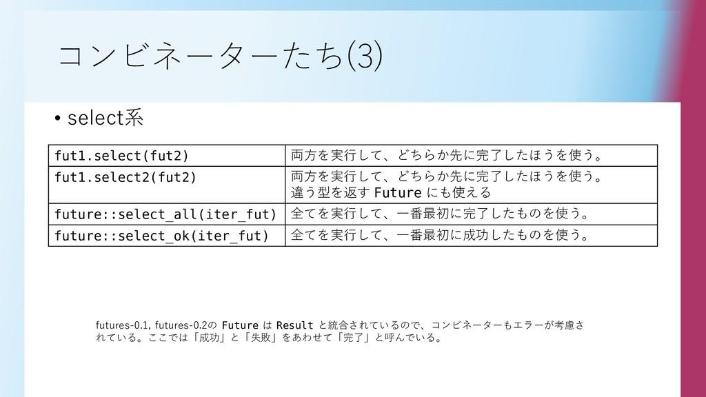 コンビネーターたち(3) fut1.select(fut2) 両方を実行して、どちらか先に完了...