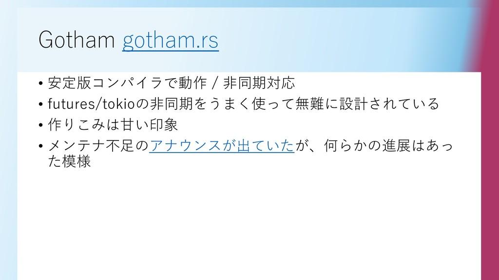 Gotham gotham.rs • 安定版コンパイラで動作 / 非同期対応 • future...