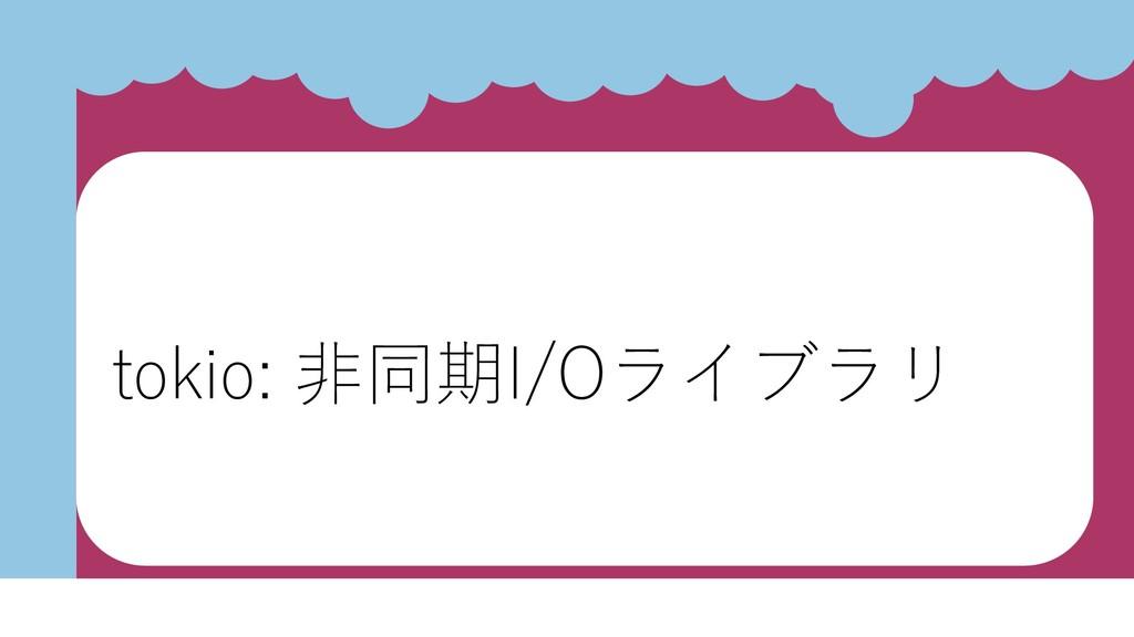 tokio: 非同期I/Oライブラリ