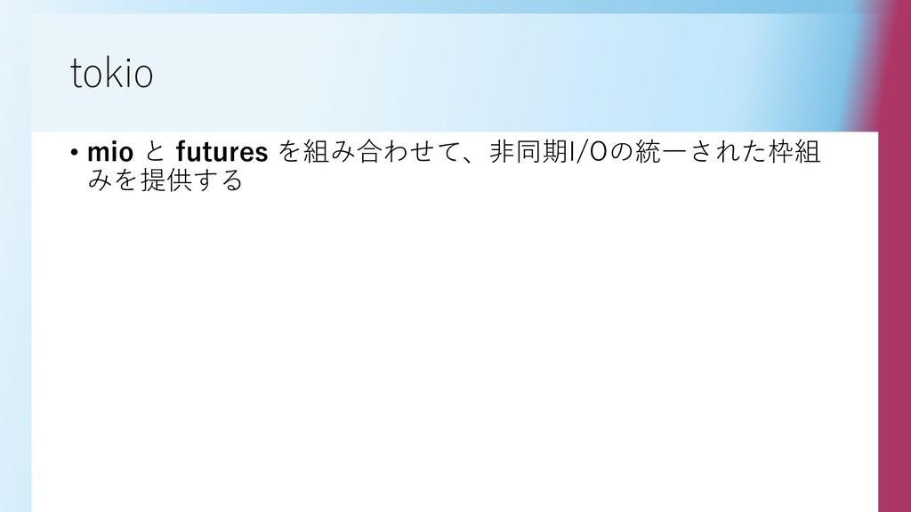 tokio • mio と futures を組み合わせて、非同期I/Oの統一された枠組 みを...
