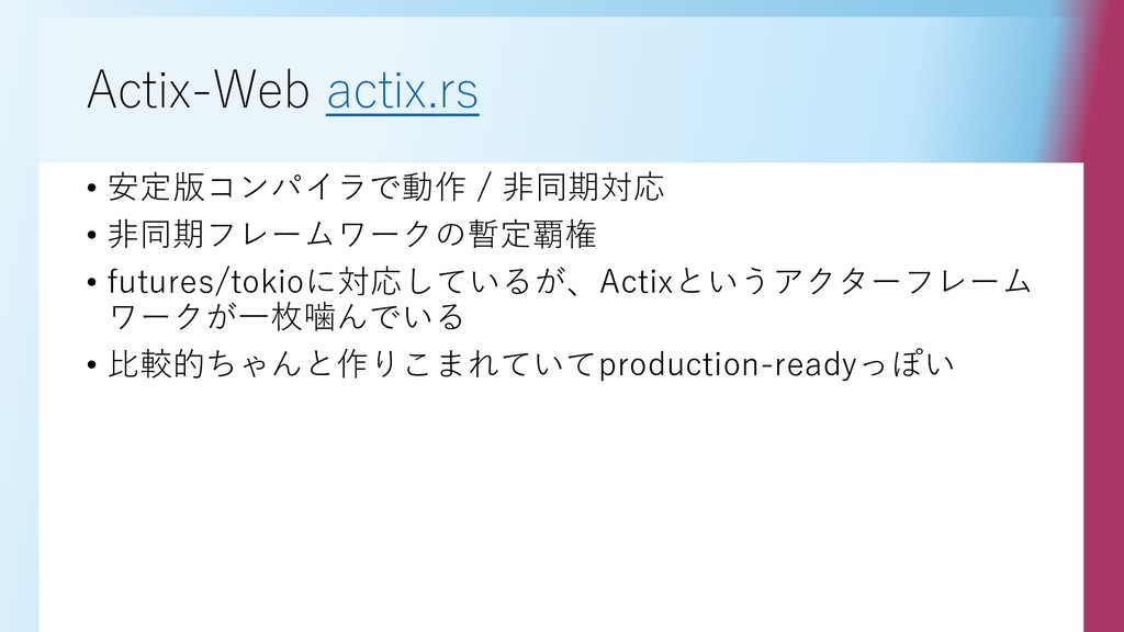 Actix-Web actix.rs • 安定版コンパイラで動作 / 非同期対応 • 非同期フ...
