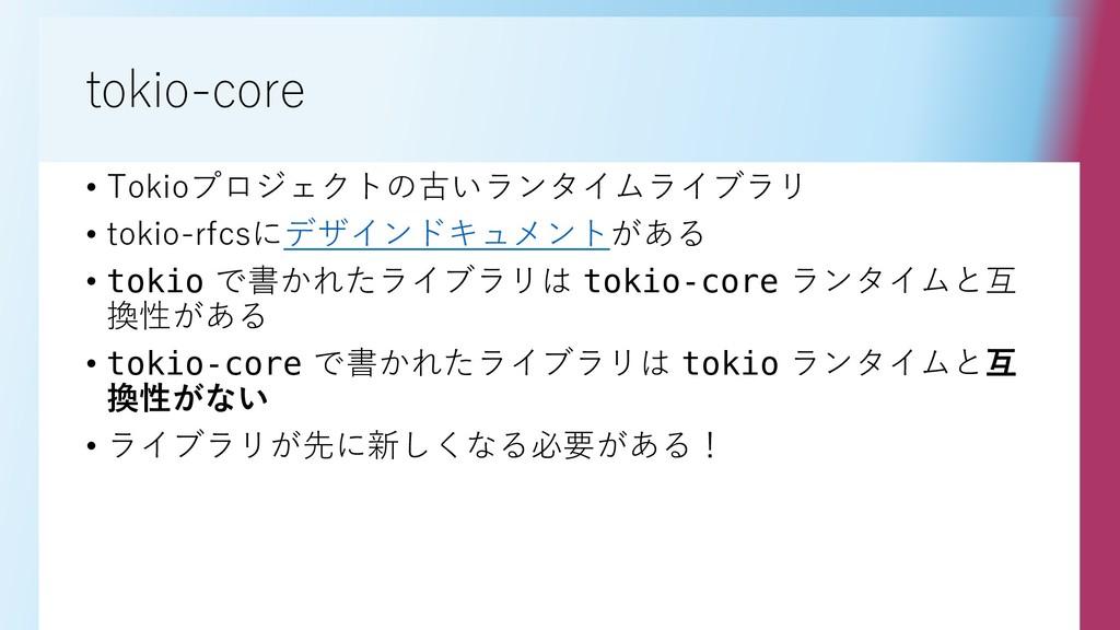 tokio-core • Tokioプロジェクトの古いランタイムライブラリ • tokio-r...