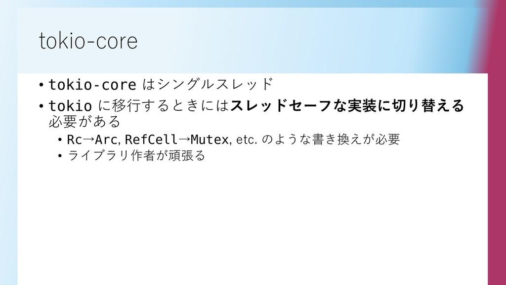 tokio-core • tokio-core はシングルスレッド • tokio に移行する...