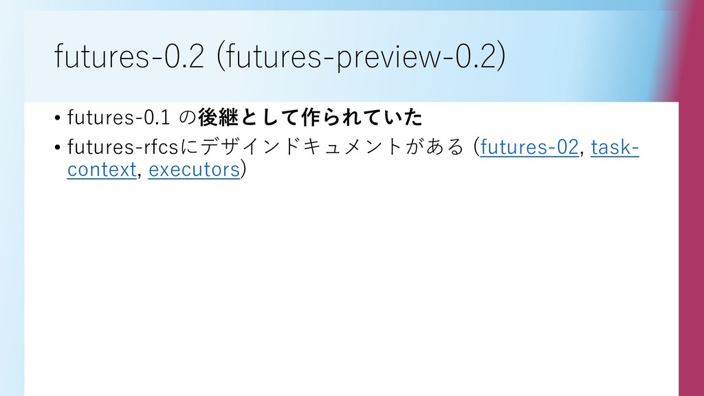 futures-0.2 (futures-preview-0.2) • futures-0.1...