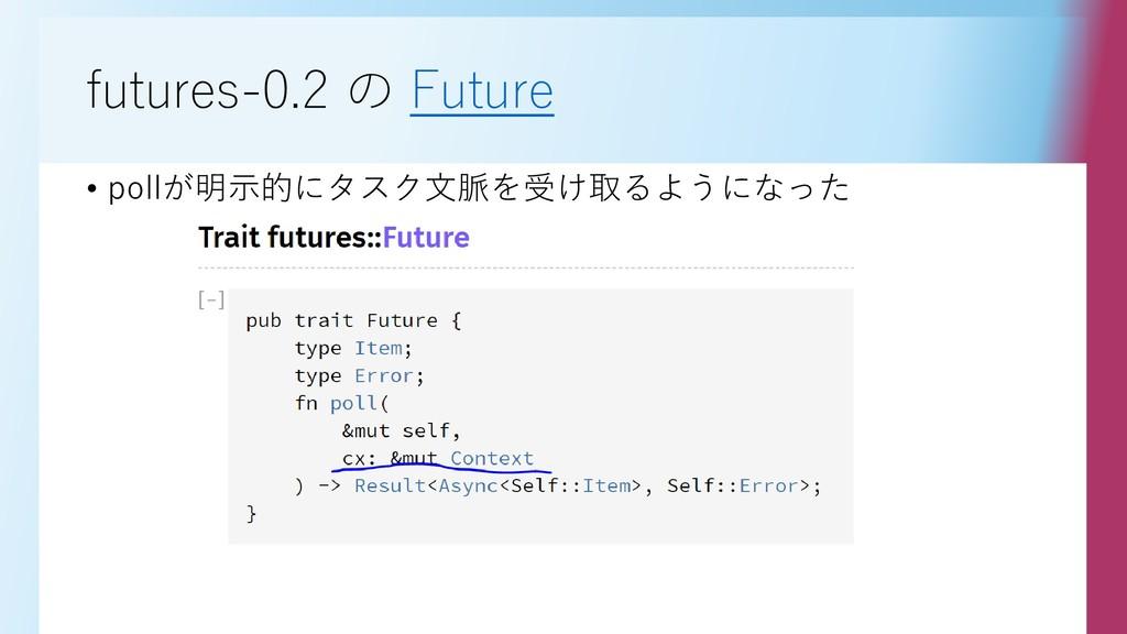 futures-0.2 の Future • pollが明示的にタスク文脈を受け取るようになった