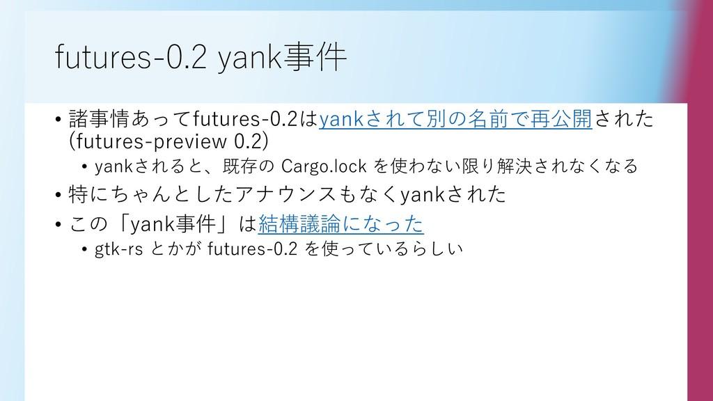 futures-0.2 yank事件 • 諸事情あってfutures-0.2はyankされて別...