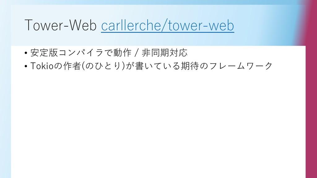 Tower-Web carllerche/tower-web • 安定版コンパイラで動作 / ...