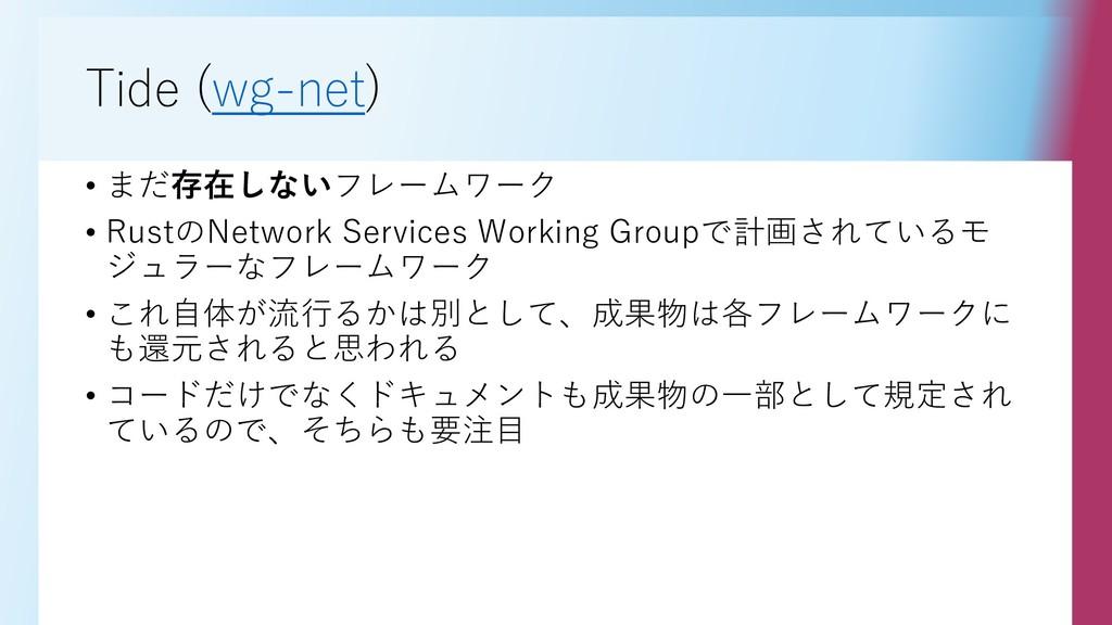 Tide (wg-net) • まだ存在しないフレームワーク • RustのNetwork S...