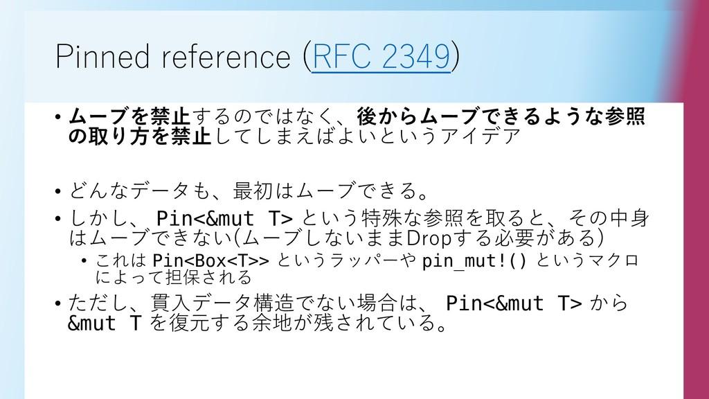 Pinned reference (RFC 2349) • ムーブを禁止するのではなく、後から...