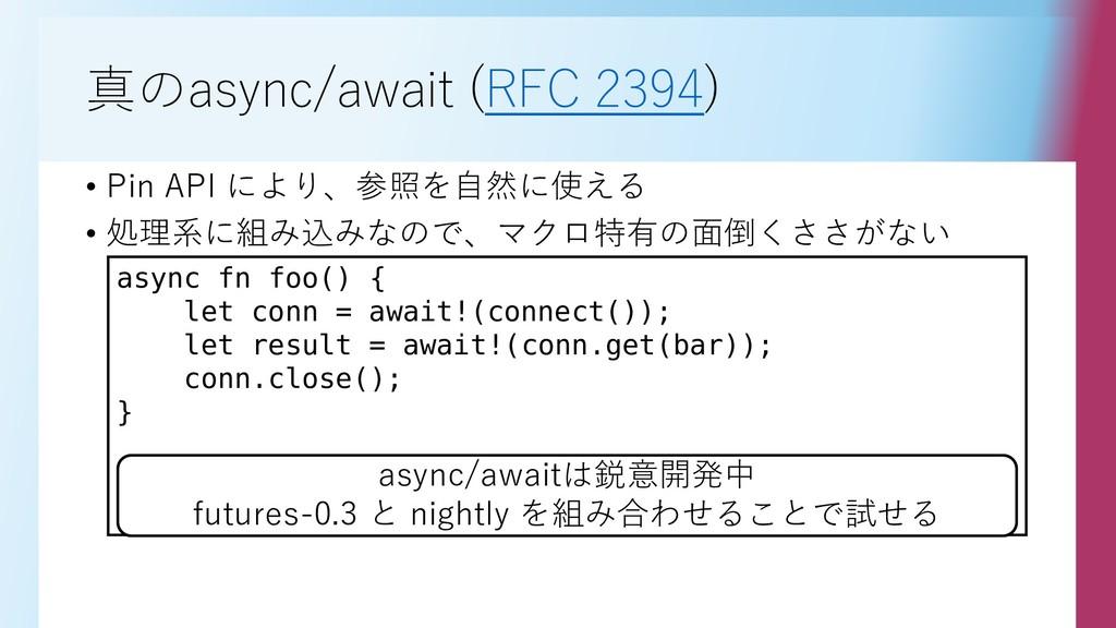 真のasync/await (RFC 2394) • Pin API により、参照を自然に使え...