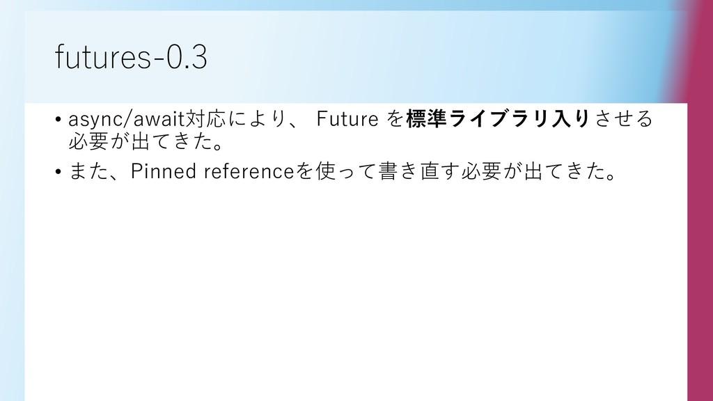 futures-0.3 • async/await対応により、 Future を標準ライブラリ...